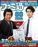 週刊ファミ通 2020年6月25日号 [雑誌]