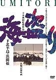 海盗り -下北半島・浜関根-[DVD]