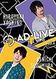 「AD-LIVE ZERO」第2巻(吉野裕行×鈴村健一)[ANSX-10163/4][Blu-ray/ブルーレイ] 製品画像