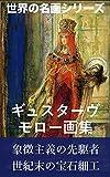 ギュスターヴ・モロー画集 (世界の名画シリーズ)