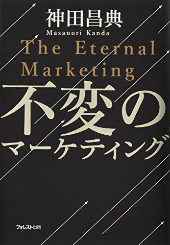 フォレスト出版『不変のマーケティング』
