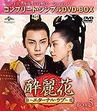 酔麗花 ~エターナル・ラブ~ BOX5<コンプリート・シンプルDVD-BOX5,00...[DVD]