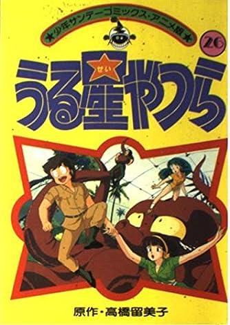 うる星やつら(アニメ版) 26 (少年サンデーコミックス)