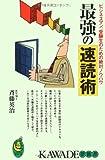 最強の速読術―ビジネスマン、受験生のための絶対ノウハウ (KAWADE夢新書)