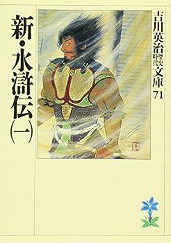 Paperback Bunko Shin Suikoden 1 [Japanese] Book