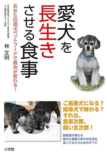 愛犬を長生きさせる食事 (実用単行本)