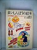 食いしんぼうの絵本―お料理魔術の勉強ア・ラ・カルト (1979年)