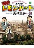 BARレモン・ハート : 36 BARレモン・ハート (アクションコミックス)