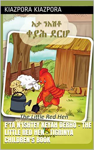 E'Ta N'Ishtey KeYah DeRho - The Little Red Hen - Tigrinya Children's Book (English Edition)