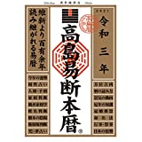 高島易断本暦 令和三年版