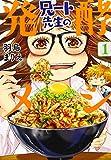 兄ート先生の発酵メシ 1巻 (BUNCH COMICS)
