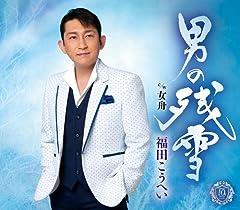 福田こうへい「男の残雪」のCDジャケット