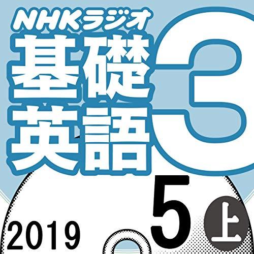 NHK 基礎英語3 2019年5月号(上)                   著者:                                                                                                                                 投野由紀夫                               ナレーター:                                                                                                                                 投野由紀夫/Cyrus Nozomu Sethna/Lemi Maria Duncan                      再生時間: 1 時間  17 分     レビューはまだありません。     総合評価 0.0
