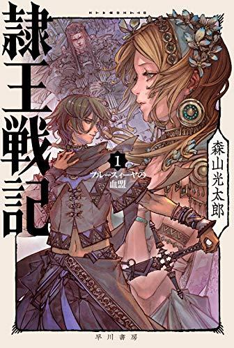隷王戦記1 フルースィーヤの血盟 (ハヤカワ文庫 JA モ 7-1)
