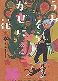 うみそらかぜに花 1 (1巻) (ヤングキングコミックス)