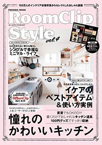 RoomClip Style vol.4 (扶桑社ムック)