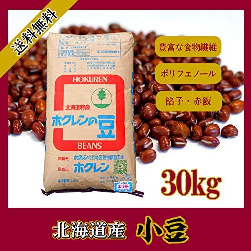 北海道産小豆(30kg)