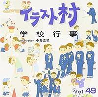 イラスト村 Vol.49 学校行事