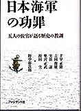 日本海軍の功罪―五人の佐官が語る歴史の教訓