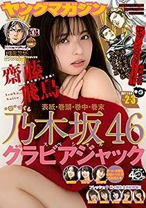 ヤングマガジン 2021年2・3号 [2020年12月7日発売] [雑誌]
