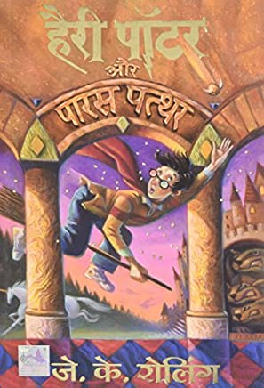 Harry Potter and the Philosophers Stone (Hindi Edition) by J. K. Rowling(2003-01-01)