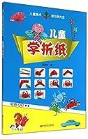 儿童学折纸(儿童美术教与学大全)