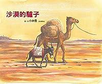 沙漠的驢子