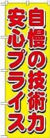 のぼり 自慢の技術力 安心プライス GNB-1660 [並行輸入品]