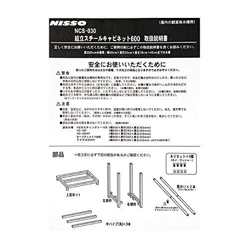 ニッソー水槽台組立スチールキャビネット600NCS-030(ライトグレー)Mサイズ