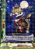 神バディファイト S-UB02 電獣神使 オトラ(レア) ミラクルファイターズ~ふたりはミコ&メル~ | カタナW 電神 モンスター