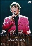 新沼謙治30周年記念コンサート[DVD]