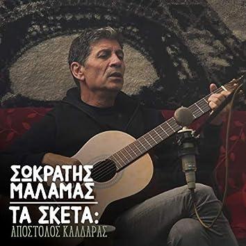 Ta Sketa: Apostolos Kaldaras