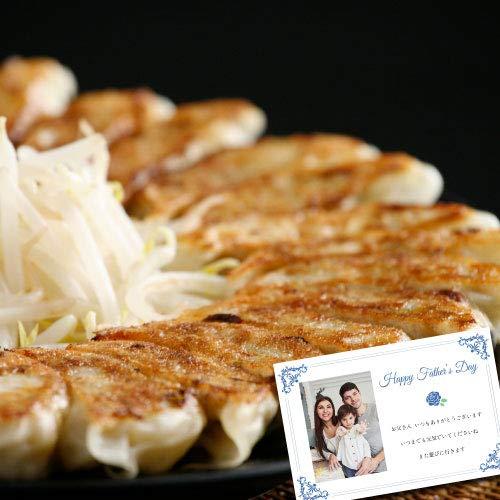 特選はままつ餃子 45個 ギフト プレゼント 梱包 のし 写真入りメッセージカード (KM)