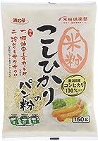 (訳あり)賞味期限:2021/03/10 浜乙女 こしひかりのパン粉 (150g×5個)×4個