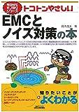 トコトンやさしいEMCとノイズ対策の本 (今日からモノ知りシリーズ)