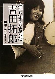 誰も知らなかった吉田拓郎 (文庫ぎんが堂)