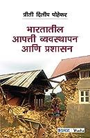 Bharatatil Aapatti Vyavasthapan va Prashasan