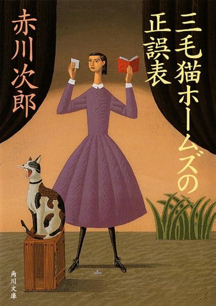参照キャリッジ憂慮すべき三毛猫ホームズの正誤表 「三毛猫ホームズ」シリーズ (角川文庫)