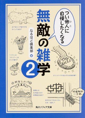 つい他人に自慢したくなる 無敵の雑学(2) (角川ソフィア文庫)の詳細を見る