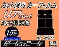 A.P.O(エーピーオー) リア (s) bB NCP3 (15%) カット済み カーフィルム NCP30 NCP31 NCP35 P3系 ビービー トヨタ
