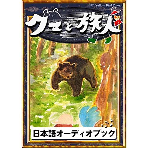 クマと旅人     きいろいとり文庫 その57              著者:                                                                                                                                 YellowBirdProject                               ナレーター:                                                                                                                                 田中嶋 健司,                                                                                        握☆飯太郎,                                                                                        Kaori                      再生時間: 5 分     レビューはまだありません。     総合評価 0.0
