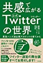 共感で広がる公式ツイッターの世界:東急ハンズ流企業アカウントの育てかた