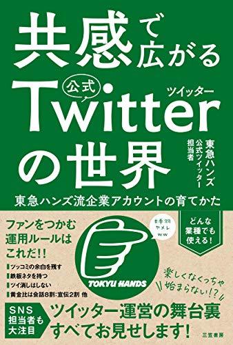 共感で広がる公式ツイッターの世界:東急ハンズ流企業アカウントの育てかた (単行本)