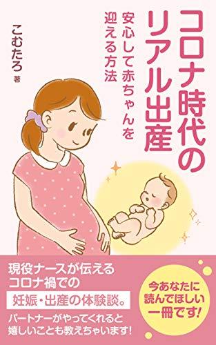 コロナ時代のリアル出産: 安心して赤ちゃんを迎える方法