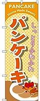 のぼり パンケーキ オレンジ SNB-2086 [並行輸入品]