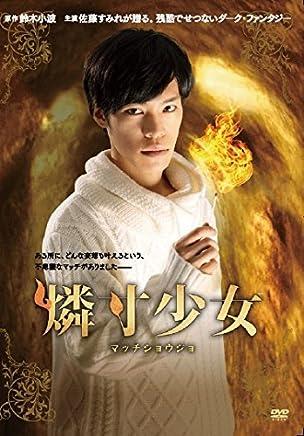 燐寸少女 マッチショウジョ 岸田叶人編 [DVD]