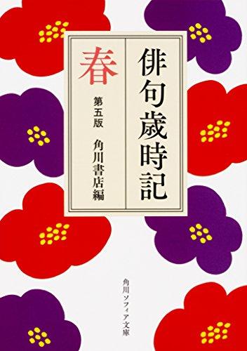 俳句歳時記 第五版 春 (角川ソフィア文庫) - 角川書店