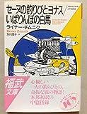 セーヌの釣りびとヨナス;いばりんぼの白馬 (福武文庫―JOYシリーズ)