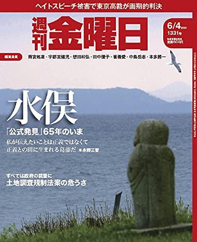 週刊金曜日 2021年6/4号 [雑誌]