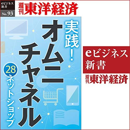 『実践! オムニチャネル ~28ネットショップの取り組み~ (週刊東洋経済eビジネス新書No.93)』のカバーアート